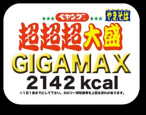 ペヤングソースやきそば 超超超大盛GIGAMAXの画像