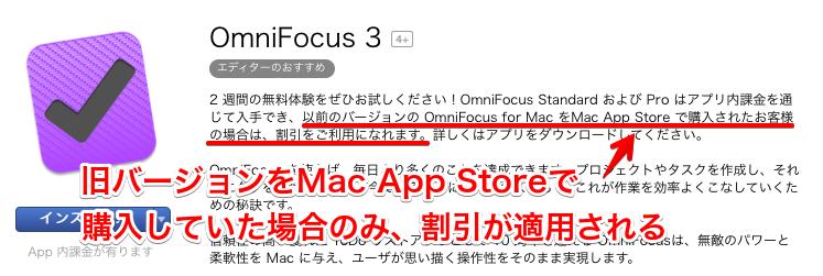 Mac App Storeの画面