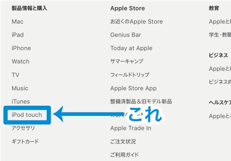 Appleのウェブサイトの下部にあるiPod touchへのリンク